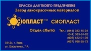 Эмаль КО168'эма-ь'КО16-8-эмаль КО-168'861