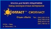 Эмаль ХС-1169* (эмаль ПФ-1126+эмаль ХС-1169 ТУ   a.Эмалевое покрытие