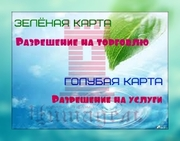 Зеленая,  Голубая карты,  СЭС,  МЧС