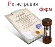 Регистрация  ооо, чп, флп