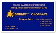 Эмаль КО-174 для фасадов  краска ЭП-5 эмаль ХС-759 защита от коррозии