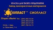 Грунт-эмаль АК-125 оцмгрунт-АК/ грунт-эмаль 125 оцм-АК эмаль 125 оцм_л