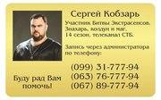 Любовная магия,  приворот,  магическая помощь от Сергея Кобзаря