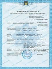 Сертификат соответствия,  Добровольный сертификат,  Кривой Рог