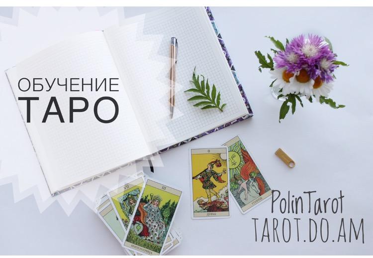Обучение Таро