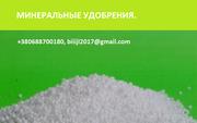 Карбамид,  селитра  по Украине,  экспорт.