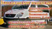 Пассажирские перевозки Украина и СНГ
