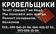 Днепро и обл Ремонт козырьков балконов