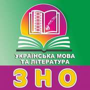 Підготовка до ЗНО з української мови та літератури