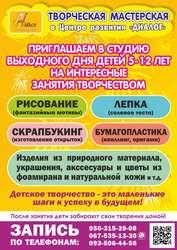 Творческая мастерская в Центре развития «ДИАЛОГ»