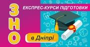 Експрес-курс підготовки до ЗНО.