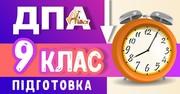 Курс підготовки до ДПА.