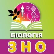 Підготовка до ЗНО з біології