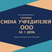 Смена учредителей Днепр за 1 день.