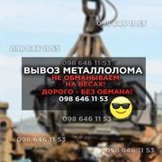 Куплю металлолом,  лом черных и цветных металлов в Днепре