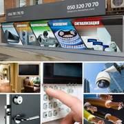 Магазин охранных систем Контроль и Безопасность Днепропетровск