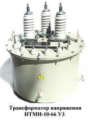 Трансформаторы напряжения HTMИ-6,  НТМИ-10