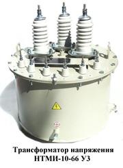 Трансформатор НТМИ-6,  НТМИ-10