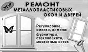Ремонт и обслуживание металлопластиковых окон Одесса.