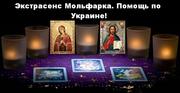 Экстрасенс Мольфарка помощь по Украине.