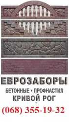 Производство бетонных изделий,  еврозаборов в Кривом Роге