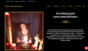 Сниму приворот Ясновидящая Нина Михайловна