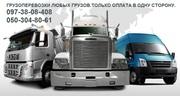 Грузоперевозки по Украине Доставка личных вещей Попутки