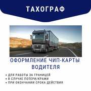 Чип-карта водителя для цифрового тахографа