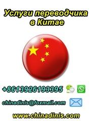 Услуги переводчика в Китае