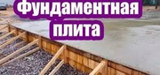 Бетонные работы любой сложности Днепр и область