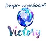 Бюро переводов Victory