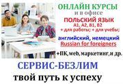 Курсы Польского языка онлайн с сертификатом