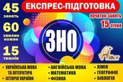 Експрес-підготовка 11-класників до ЗНО в Дніпрі